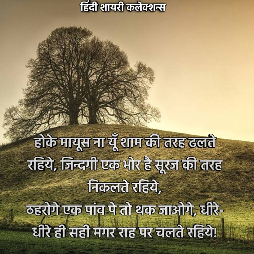 Motivational Shayari in Hindi5