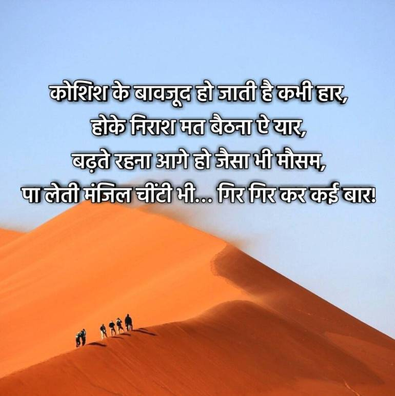 Motivational Shayari in Hindi16