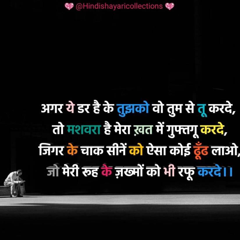bewafa shayari hindi  (9)