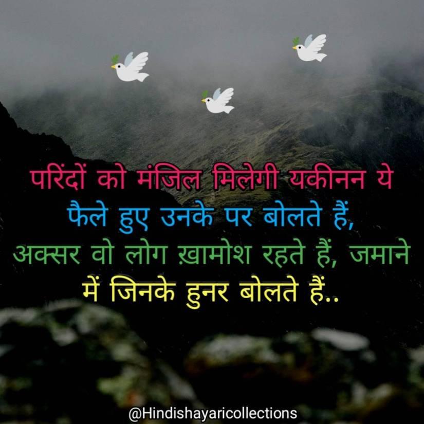 Motivational Shayari in Hindi 10