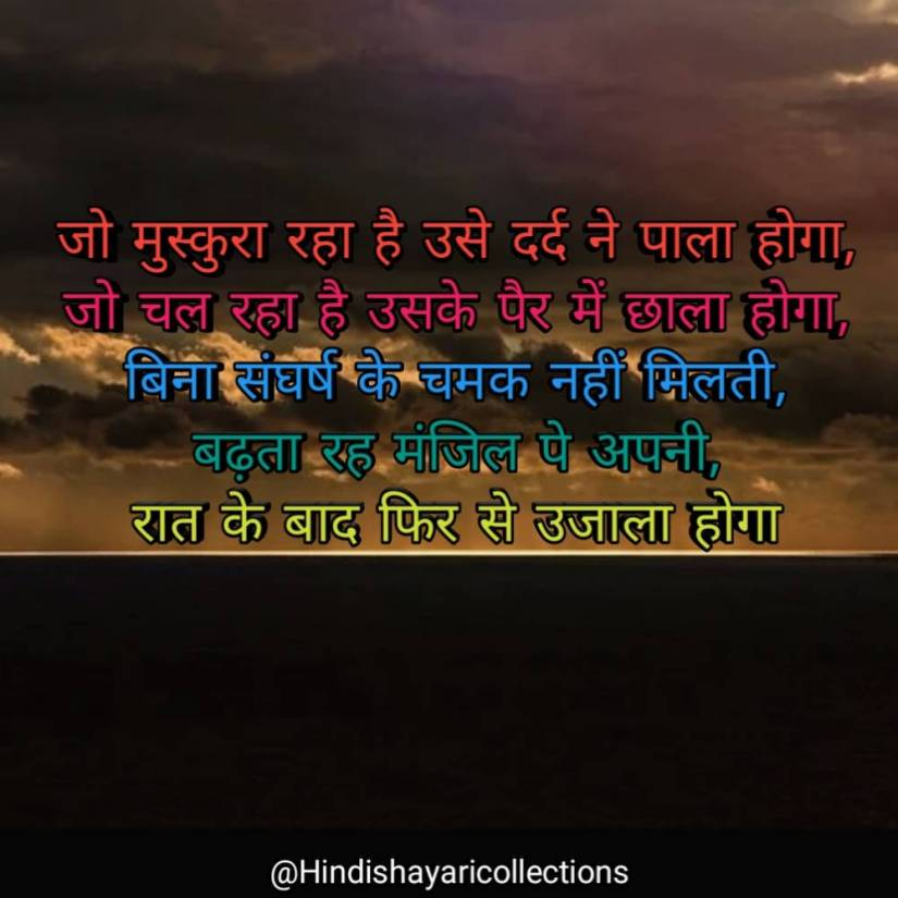 Motivational Shayari in Hindi 18