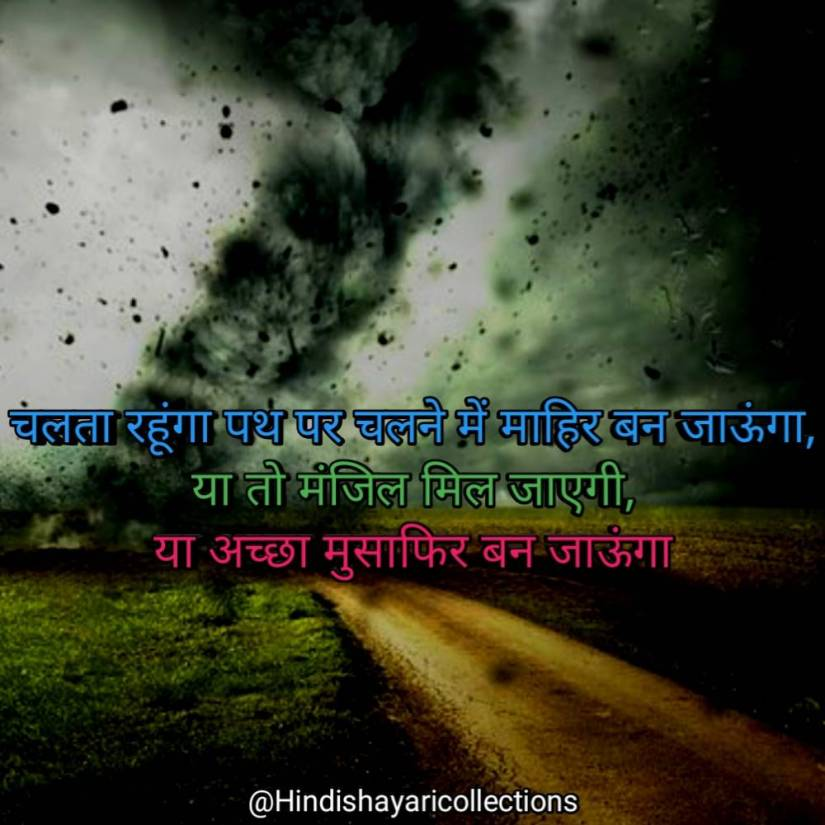 Motivational Shayari in Hindi 21