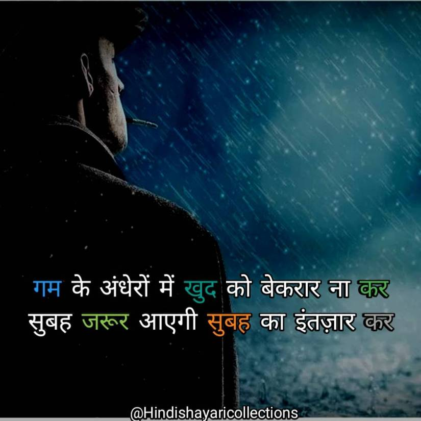 Motivational Shayari in Hindi 2