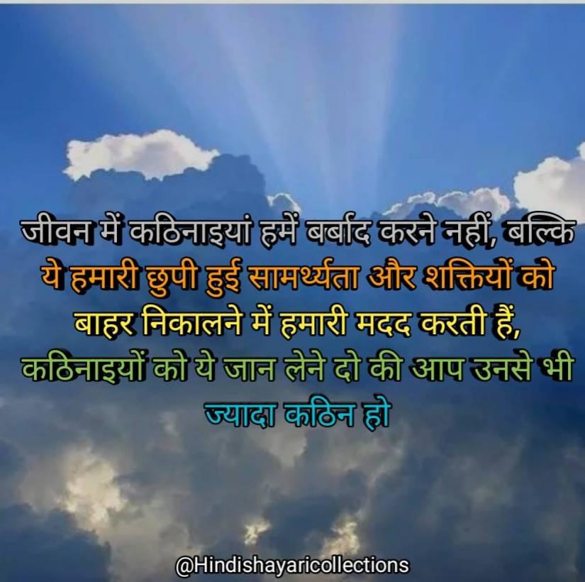 Motivational Shayari in Hindi 32