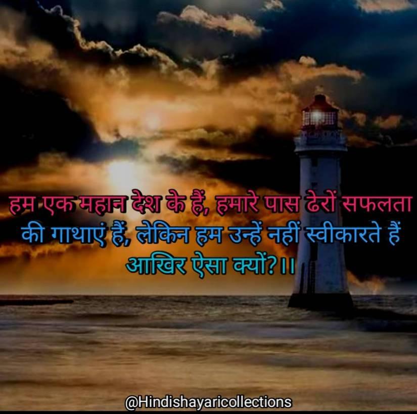 Motivational Shayari in Hindi 33