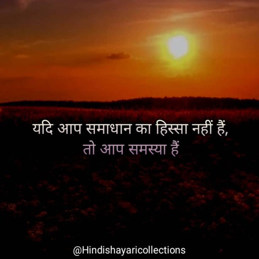 Motivational Shayari in Hindi 40