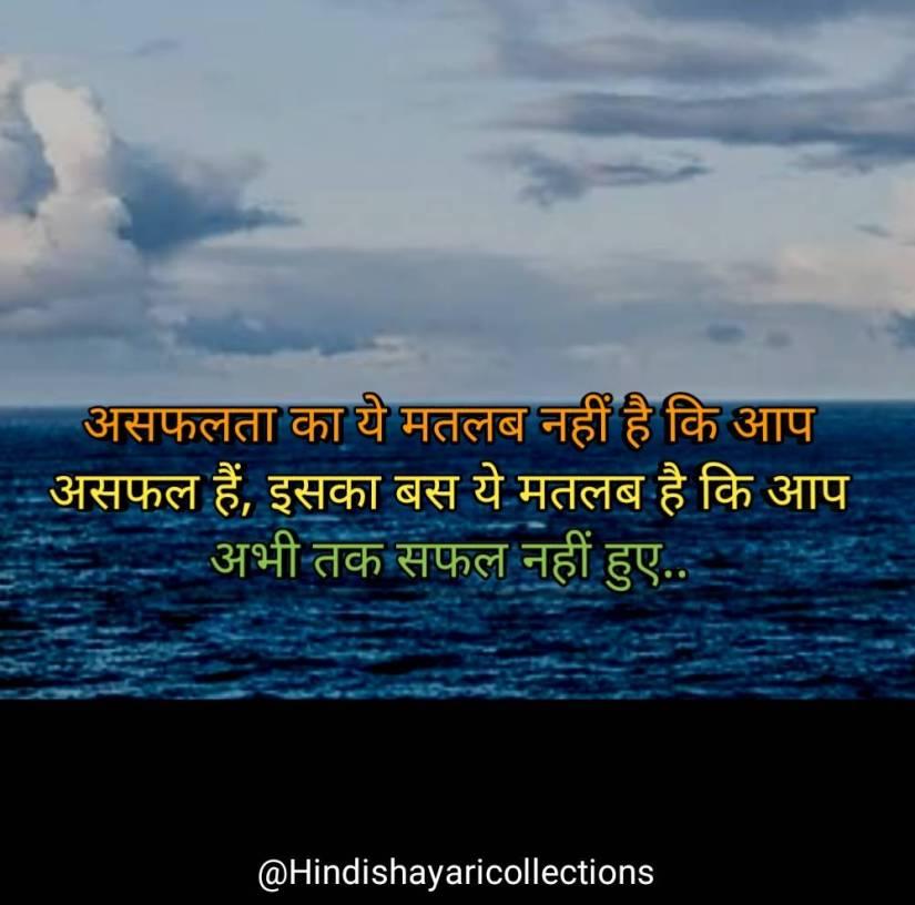 Motivational Shayari in Hindi 42