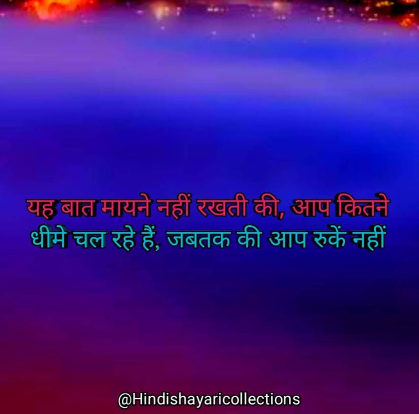 Motivational Shayari in Hindi 43