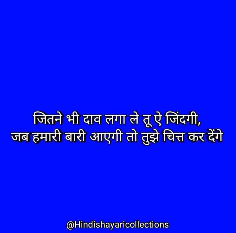 Motivational Shayari in Hindi 47