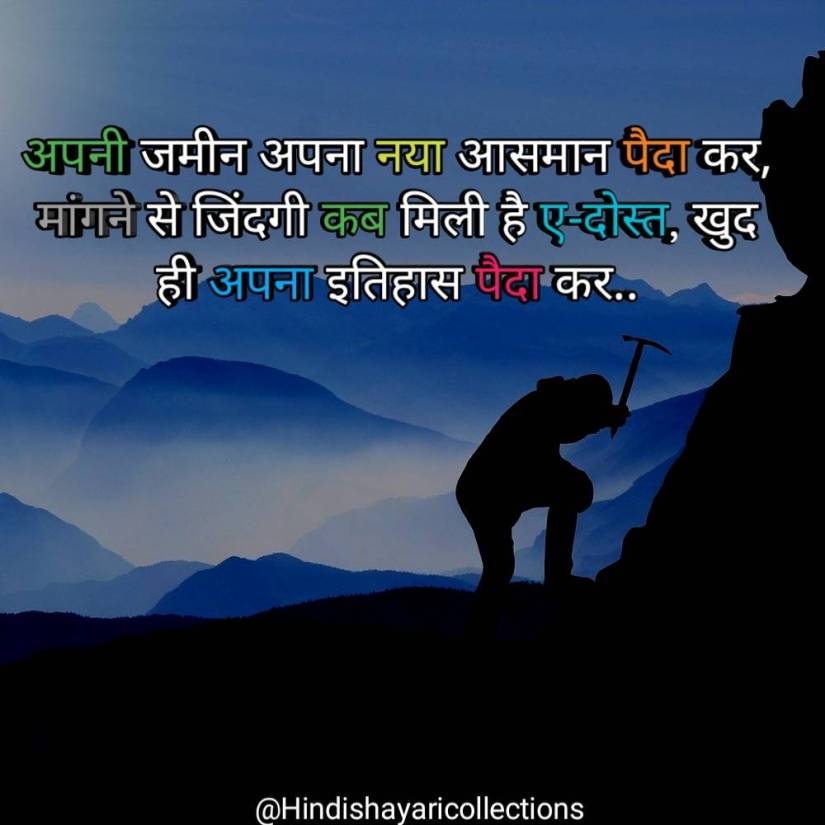 Motivational Shayari in Hindi4