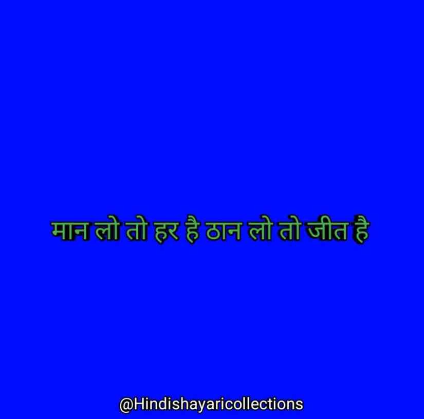 Motivational Shayari in Hindi 50