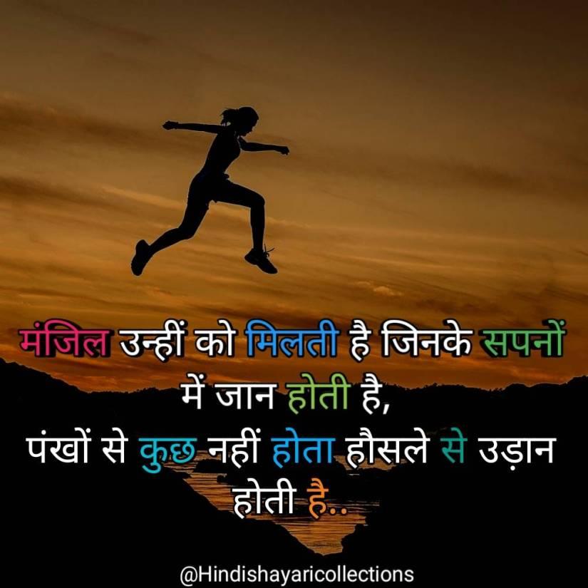 Motivational Shayari in Hindi 8