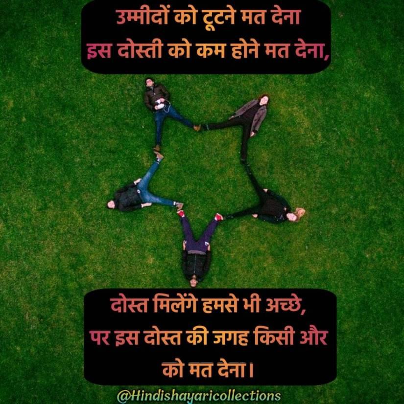 Best friendship Shayari in Hindi 17