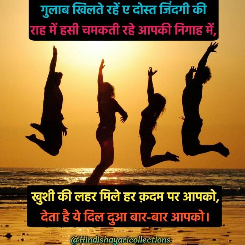 Best friendship Shayari in Hindi 18