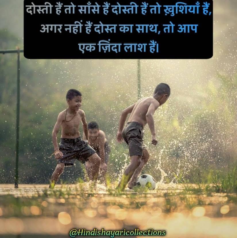 Best friendship Shayari in Hindi 20