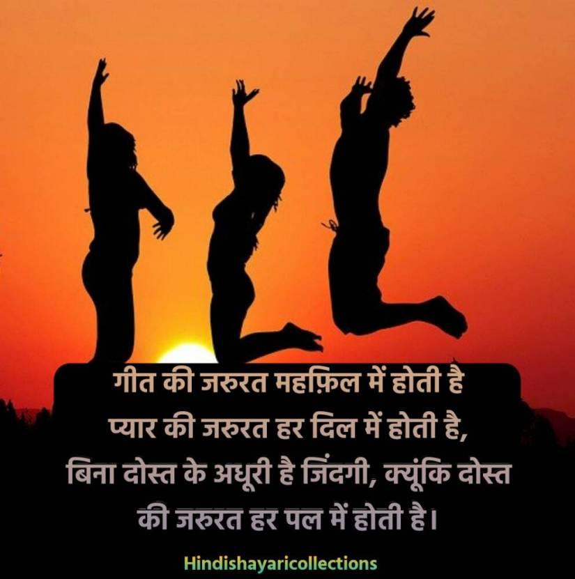 Best friendship Shayari in Hindi 27
