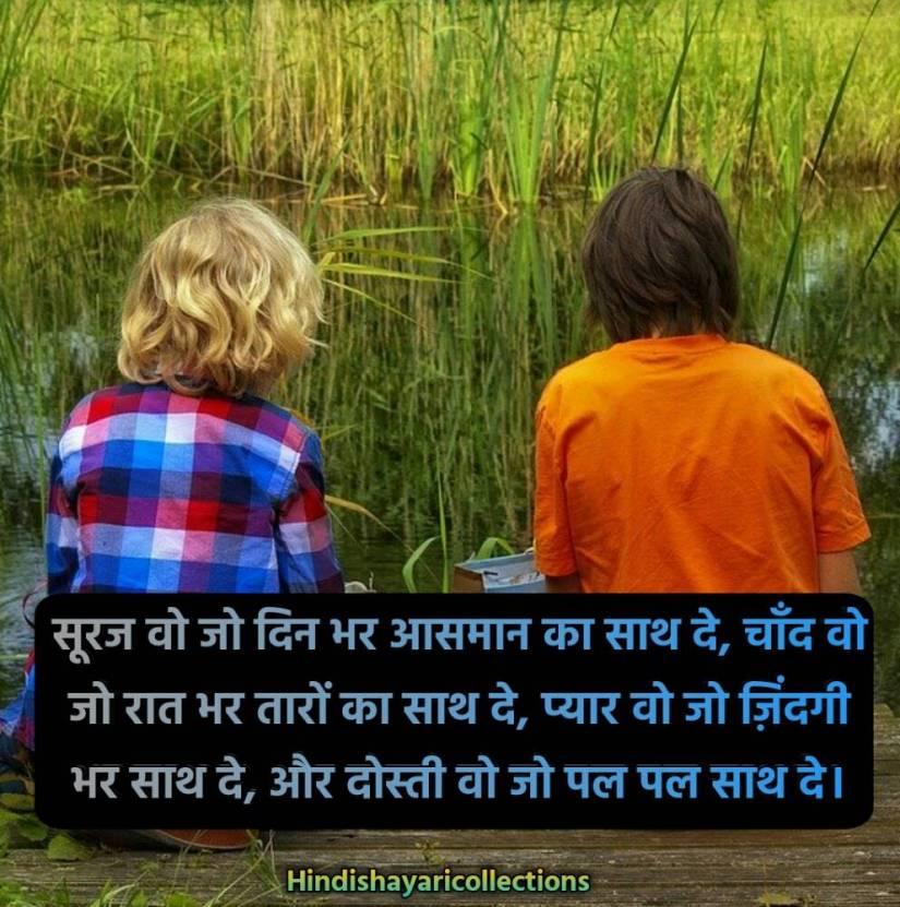 Best friendship Shayari in Hindi 28