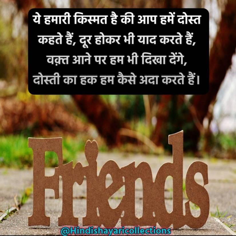 Best friendship Shayari in Hindi 30