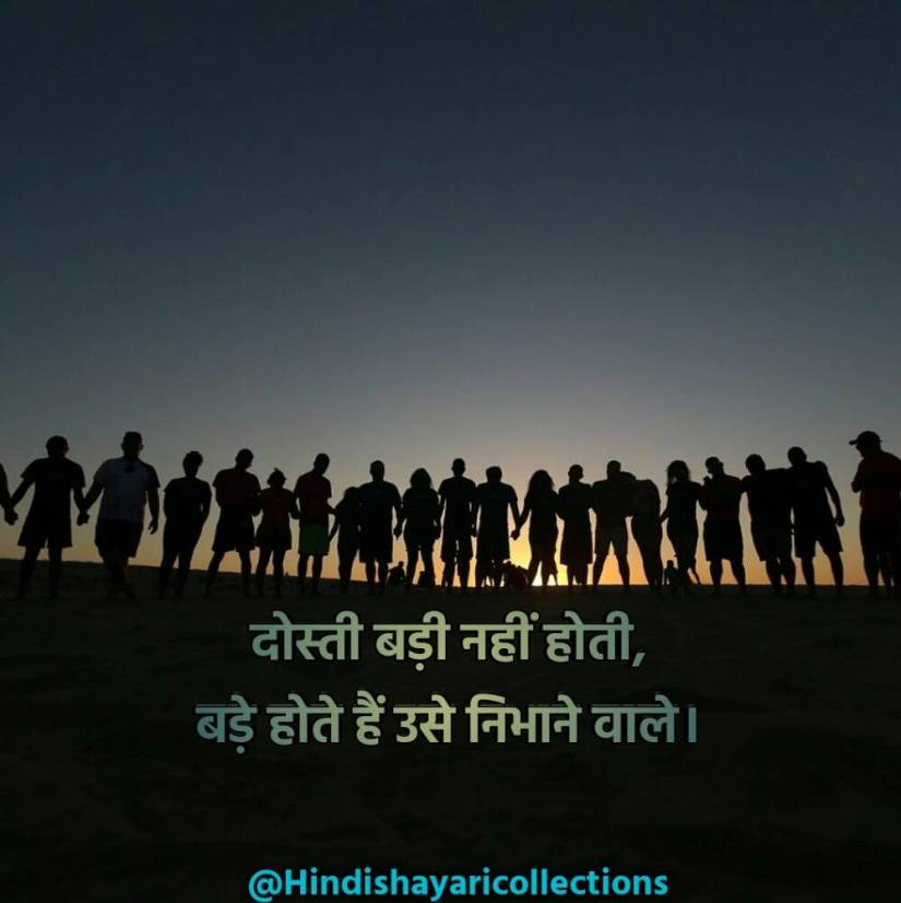 Best friendship Shayari in Hindi 36