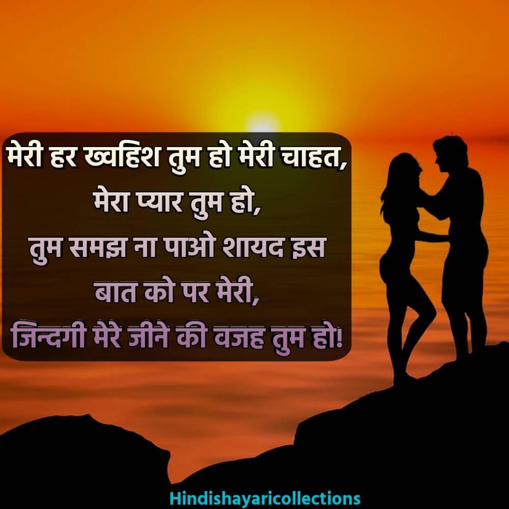 Latest Love Shayari In Hindi 1