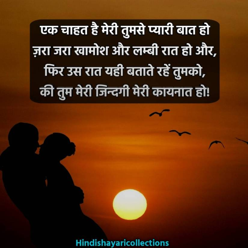Latest Love Shayari In Hindi 2