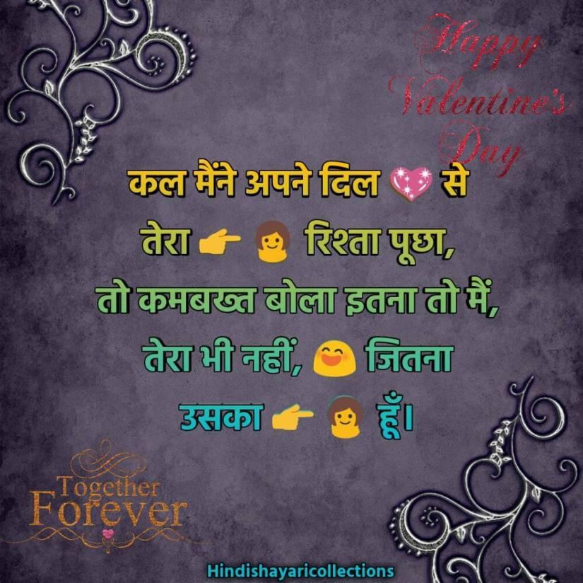 Valentines day Shayari Hindi 13