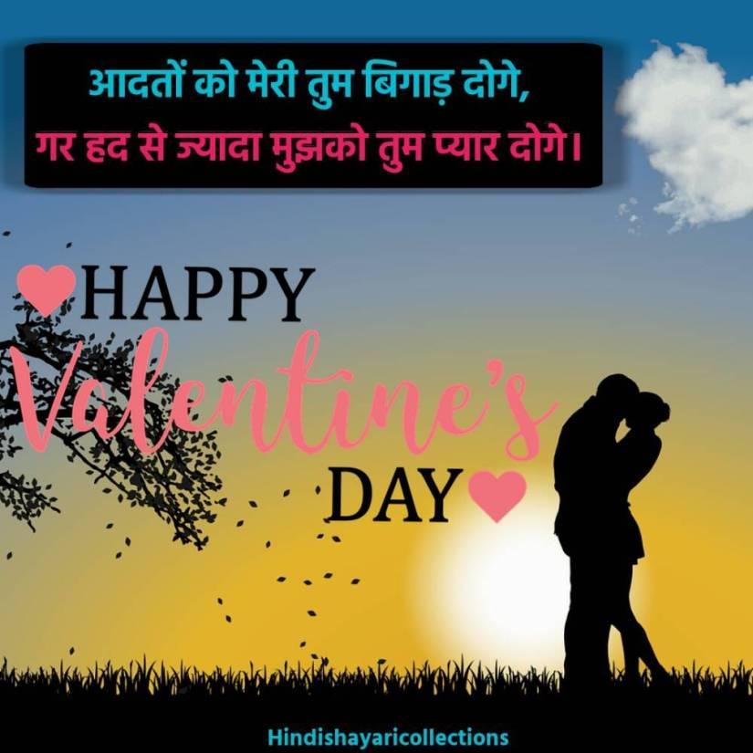 Valentines day Shayari Hindi 16