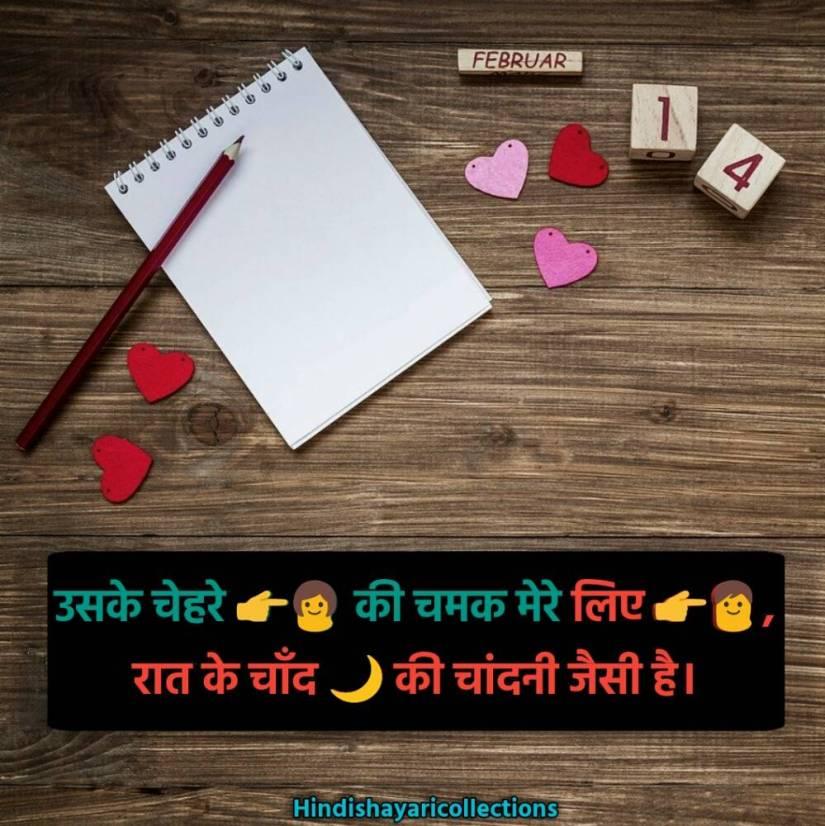 Valentines day Shayari Hindi 19
