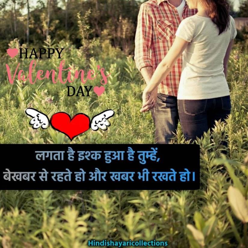 Valentines day Shayari Hindi 8