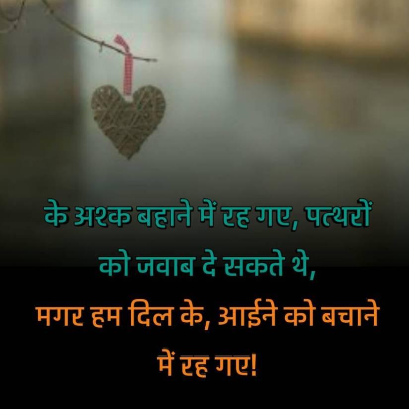 love breakup sad shayari 37