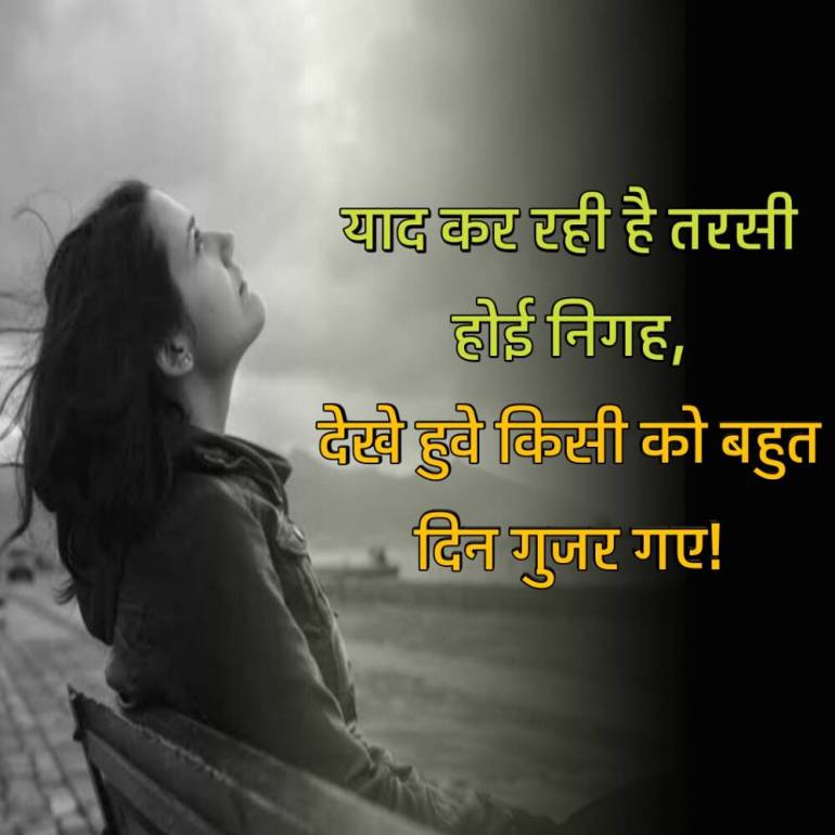 breakup love Shayari images