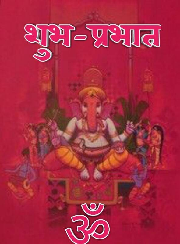 good morning lord ganesha images 63 min