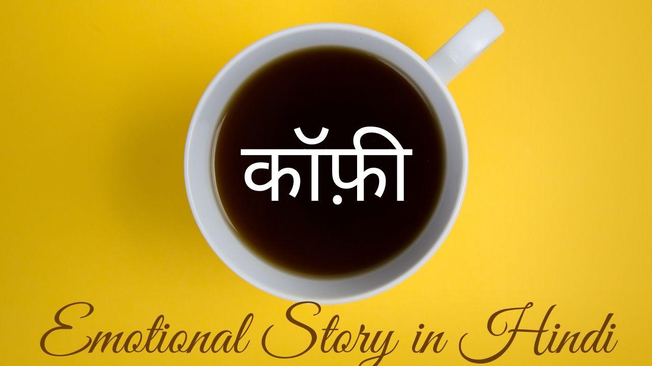Coffee Emotional Story in Hindi