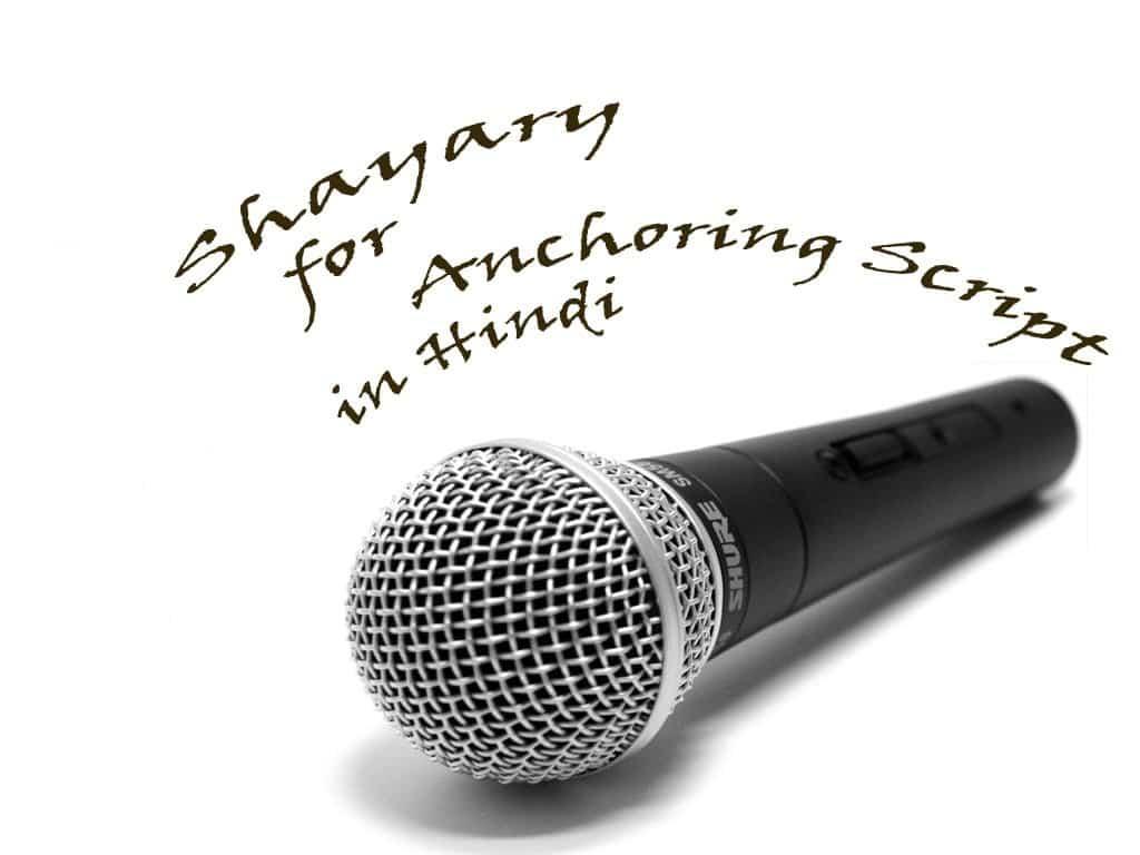 मंच सञ्चालन के लिए शायरियाँ | Shayari for Anchoring in Hindi