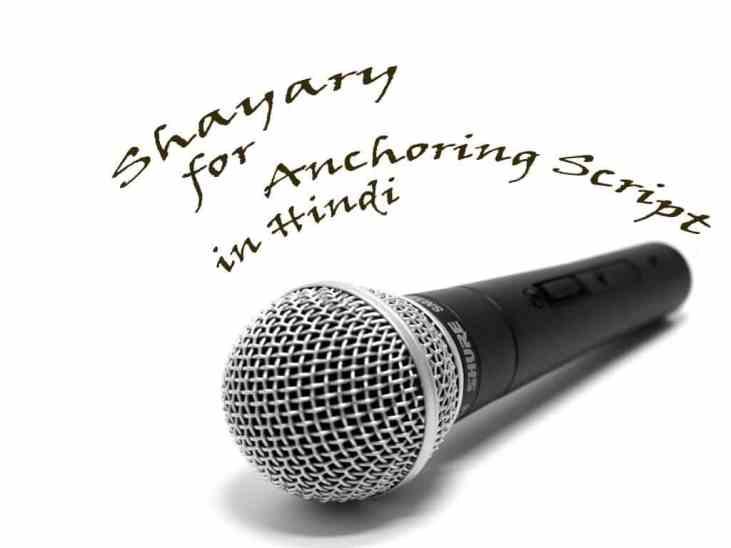 Shayari for Anchoring in Hindi