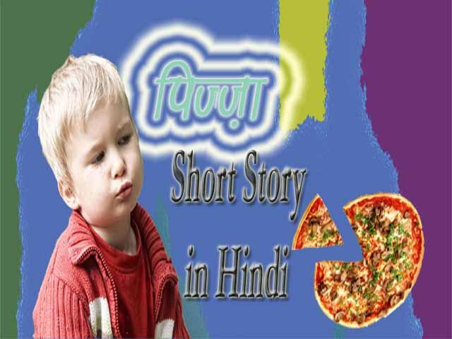 पिज़्ज़ा हिंदी कहानी   Pizza A Short Story in Hindi