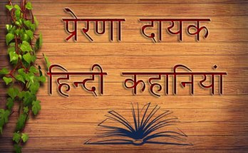 Hindi Short Stories with moral