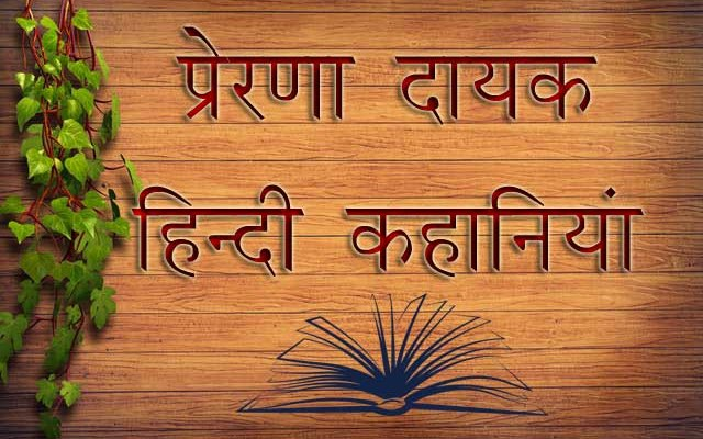 Hindi Short Stories with Moral Value