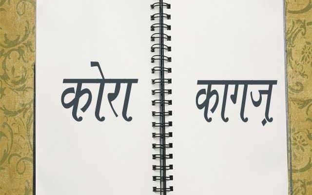 Real Love Story in Hindi