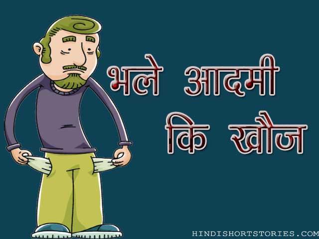 Very Short Stories in Hindi