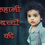 children story in hindi