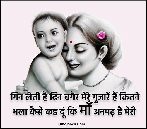 Maa Best Shayari Anmol Vachan