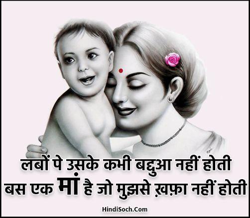 Pyaari Maa Shayari SMS Hindi