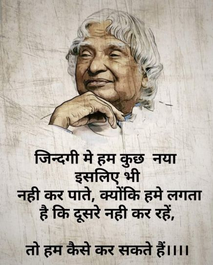 Two Line Motivational Hindi Quotes