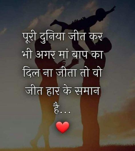 maa baap motivational quotes hindi