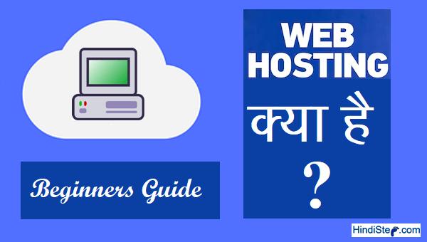 Web Hosting Kya Hai1