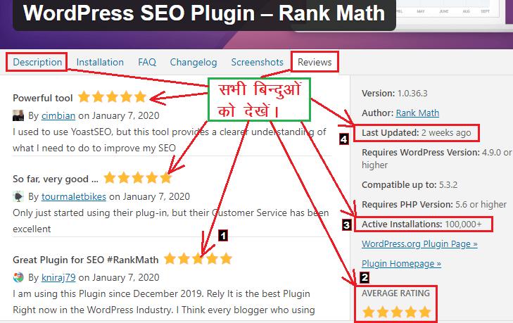 Wordpress Plugins3