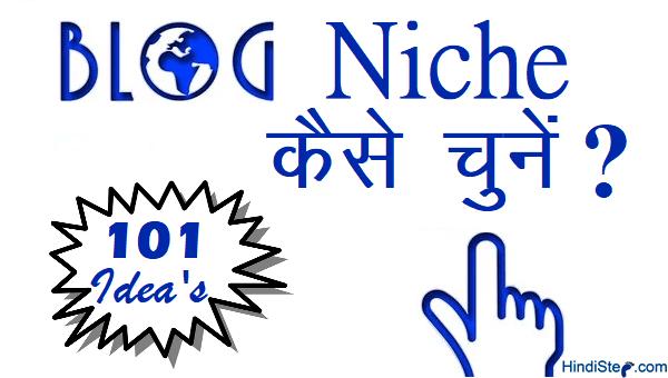 Blog Niche Kaise Chune2