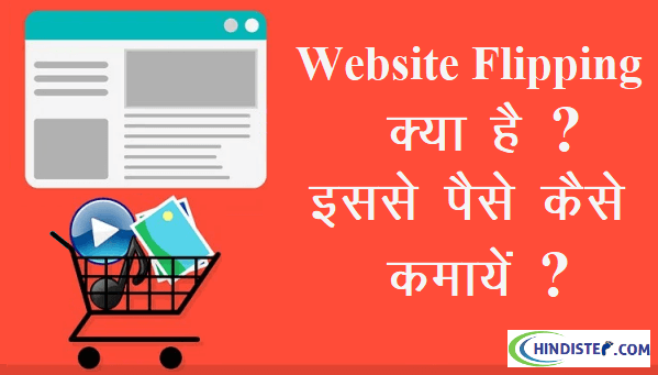 Website Flipping Se Paise Kaise Kamaye1