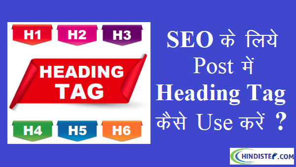 Blog Post me Heading Tags Kaise Use Kare_1